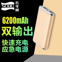 飞毛腿SCUD 聚合物充电宝 智能通用型 手机移动电源M60
