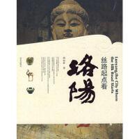 【二手旧书8成新】丝路起点看洛阳 邵如林 9787800409219