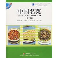 【二手旧书8成新】中国名菜(第二版(附 谢定源 9787501946204