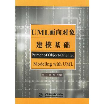 UML面向对象建模基础