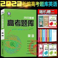 新编高考题库英语合订本2022版新课标高考试题宝库全国通用版
