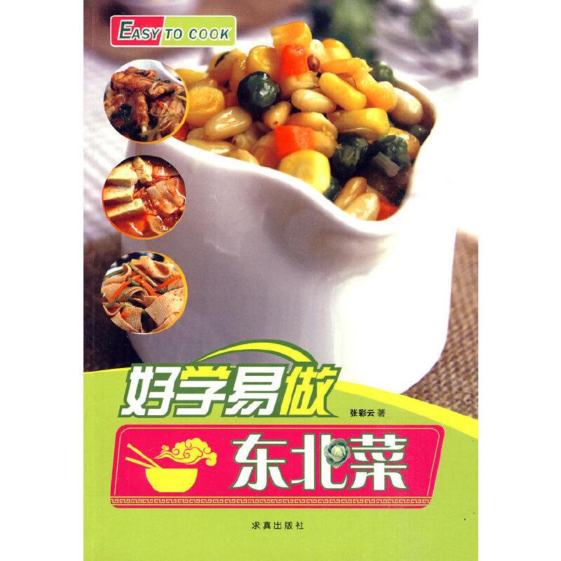 好学易做东北菜