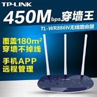 TP-LINK穿墙王高速智能无线路由器TL-WR886N(颜色*)