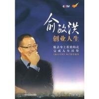俞敏洪创业人生 《赢在中国》项目组著 9787802191624