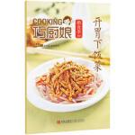 巧厨娘微食季:开胃下饭菜 (A04) 【正版书籍】