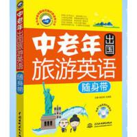 书籍中老年出国旅游英语随身带(附MP3光盘)护眼大字号设计+汉语谐音助读+超简单情景对话出国旅游英语日常生活口语书籍
