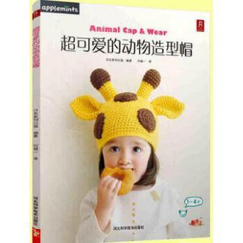 * 可爱的动物造型帽 钩针编织手工编  棒针钩针编织毛衣的书 从零开始