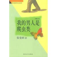 我的男人是爬虫类 张曼娟 9787531319405 春风文艺出版社