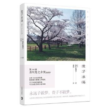 贵子永远(pdf+txt+epub+azw3+mobi电子书在线阅读下载)