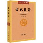 古代汉语(第4册・校订重排本)