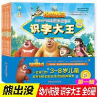 熊出没之探险日记注音版儿童阅读识字故事书漫画第1辑(6册)0-3-6-8岁熊二熊大光头强
