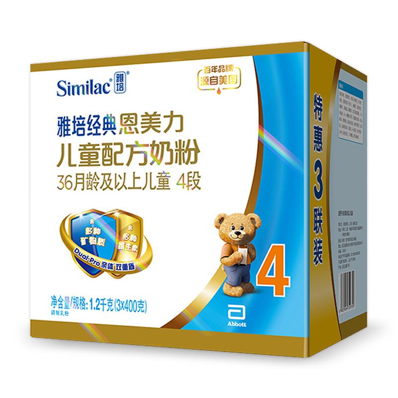 雅培经典恩美力配方奶粉4段1200克盒装3岁以上适用(原亲体金装喜康力)18年3月产