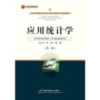 【二手旧书8成新】应用统计学(第二版 马立平 9787563823642