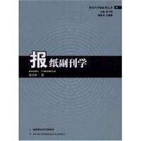【二手旧书8成新】报纸副刊学 魏剑美,田中阳 9787810817981