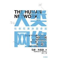 人类网络:社会位置决定命运