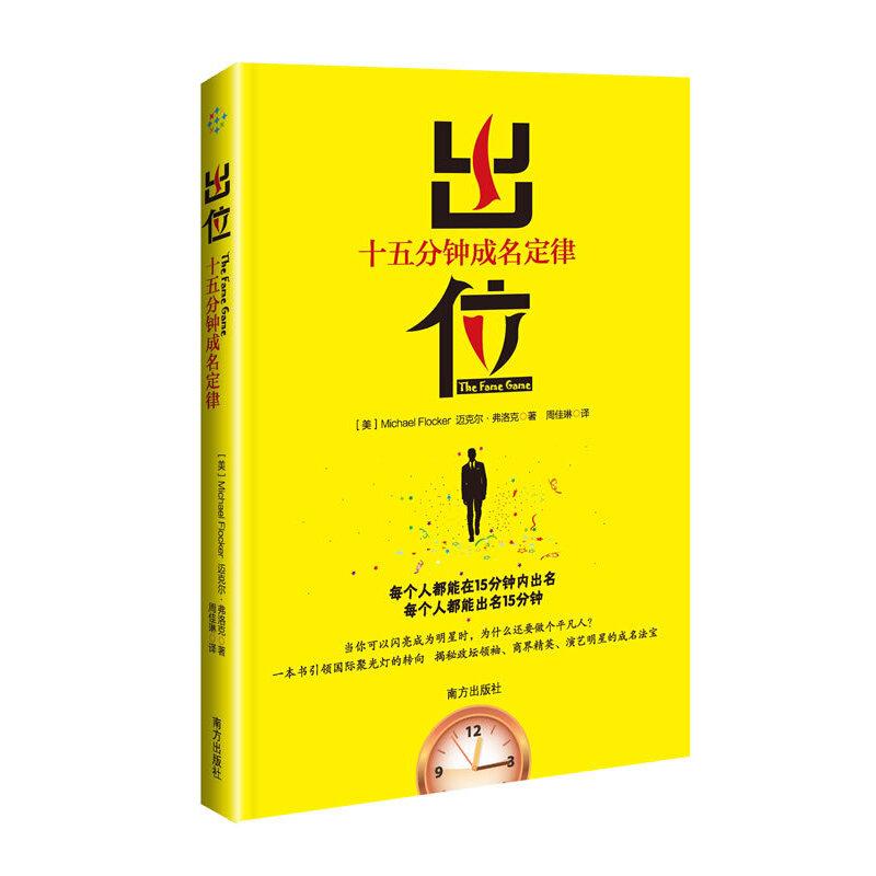 出位(十五分钟成名定律.安迪.沃霍尔预言每个人都能在15分钟内出名,激发无限潜能,遇见未知的自己.一本书引领国际聚光灯的转向.)