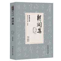 朗润集 (季羡林精装典藏版)