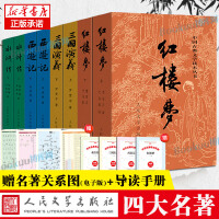 四大名著 中国古典文学读本丛书 人民文学出版社 定本(红楼梦+三国演义+水浒传+西游记)(套装共8册)