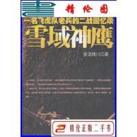 【二手9成新】正版 雪域神鹰(一名飞虎队老兵的二战回忆录) 紫龙