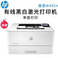 惠普(HP) M405n 专业级黑白激光打印机 液晶显示屏 有线网络连接