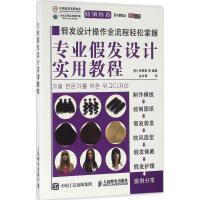专业假发设计实用教程,林银真金冰青,人民邮电出版社