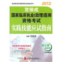 贺银成2012国家临床执业(助理)医师资格考试实践技能应试指南