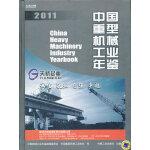 中国重型机械工业年鉴2011