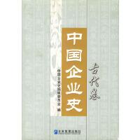 中国企业史・古代卷