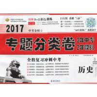 阳光书苑2017中考金榜之专题分类卷3年中考2年模拟历史