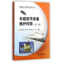 车载信号设备维护问答(第二版) 黄志龙,王建平,申秋发,陈磊 9787113192150