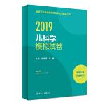 2019儿科学模拟试卷
