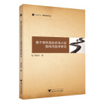 基于语料库的余华小说翻译风格学研究