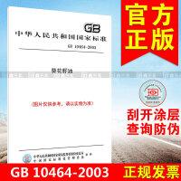 GB 10464-2003葵花籽油