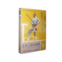 李德印 32式太极剑 DVD 三十二式太极剑 正版教学光盘