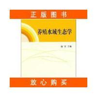 养殖水域生态学 赵文 9787109157873【旧书珍藏品】