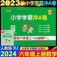 小学学霸冲A卷六年级上数学上册数学人教版2021秋
