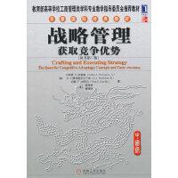 战略管理(原书第17版)(中美两位大师蓝海林、汤普森的倾力之作)
