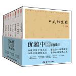 优雅中国典藏本(全九册)(《爱上青花瓷》、《城市里的禅心》、《江南衣裳》、《悠悠古音》、《十二花神》、《美人美茶》、《