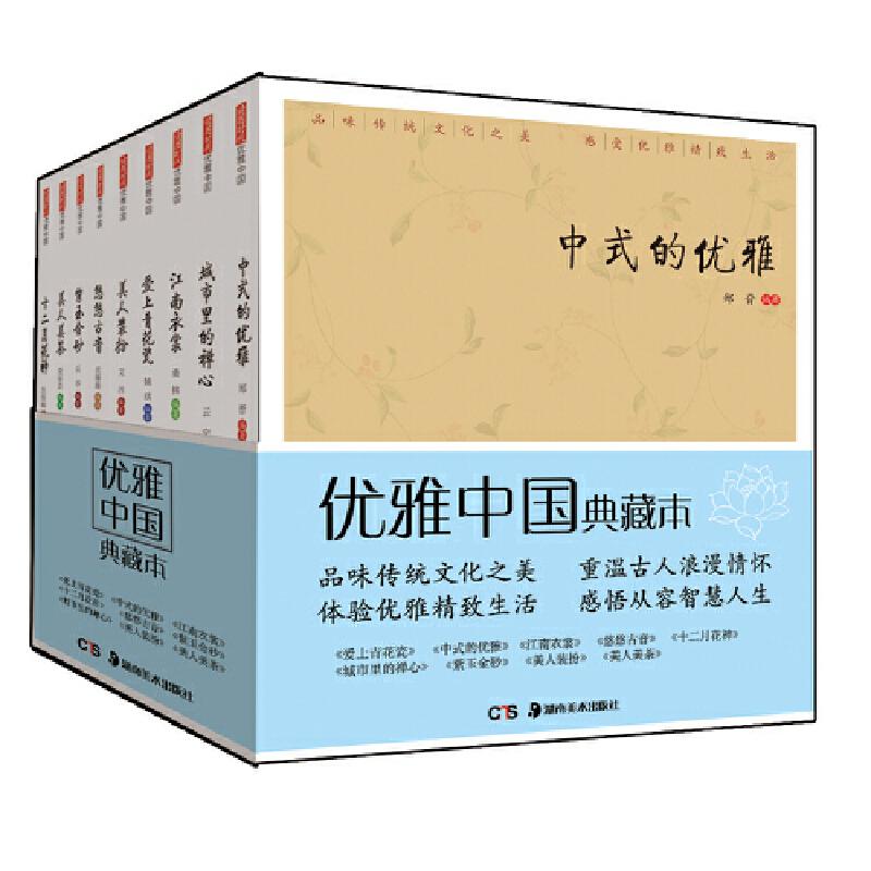 优雅中国典藏本(全九册)(《爱上青花瓷》、《城市里的禅心》、《江南衣裳》、《悠悠古音》、《十二花神》、《美人美茶》、《美人装扮》、《紫玉金砂》、《中式的优雅》)