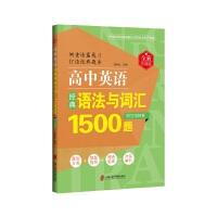 高中英语经典语法与词汇1500题(全新升级版)(附答案解析)