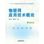 物联网应用技术概论