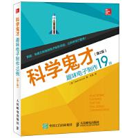 【二手旧书8成新】科学鬼才 趣味电子制作19例(第2版 (美)扬尼尼,关茹 9787115388582