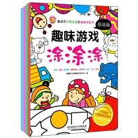 儿童图画书 趣味游戏涂涂涂:提高篇、巩固篇、基础篇、冲刺篇 全套4册 儿童涂画涂色书 学前教育 益智类 3-6岁书籍