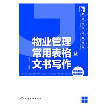 常用表格及文书写作(pdf+txt+epub+azw3+mobi电子书在线阅读下载)