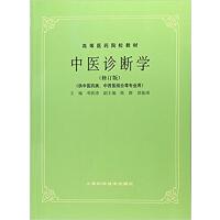中医诊断学(修订版)(高等医药院校教材)