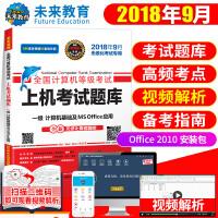 未来教育2018年9月全国计算机等级考试上机考试题库一级计算机基础及MS Office应用