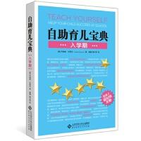 自助育儿宝典:入学期 (英)汉考克,秦倩,颜方明 9787303170821