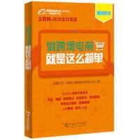【二手旧书8成新】做跨境电商,就是这么简单 *(中国)网络技术有限公司 9787517500865