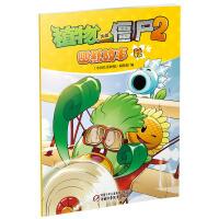 植物大战僵尸2 幽默故事 秋