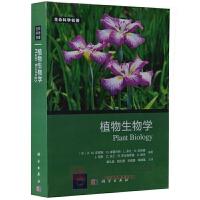 植物生物学 Alison M. Smith 等编著 9787030340672 生命科学名著系列 科学出版社